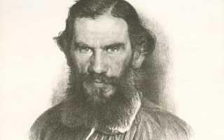 Лев Толстой: биография и писательская деятельность писателя, личная жизнь и творческое наследие