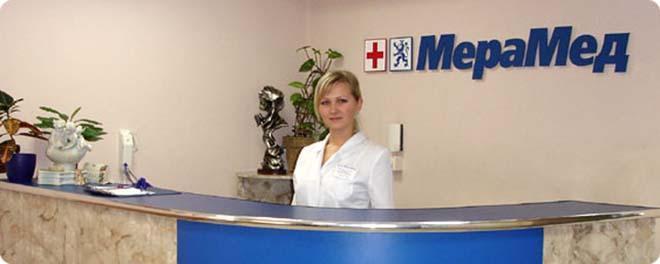 Клиника Мерамед