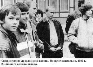Подтверждение работы Путина в ГДР