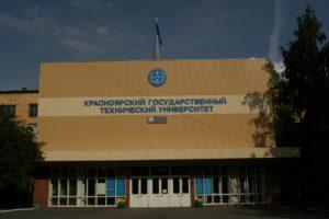 Красноярский государственный университет