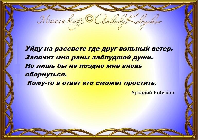 """Текст песни Аркадия Кобякова """"Уйду на рассвете"""""""