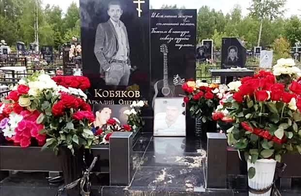 Могила Аркадия Кобякова