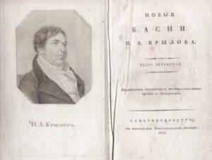 Книга басен И. А. Крылова