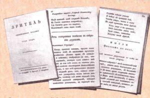 Литературный журнал Зритель