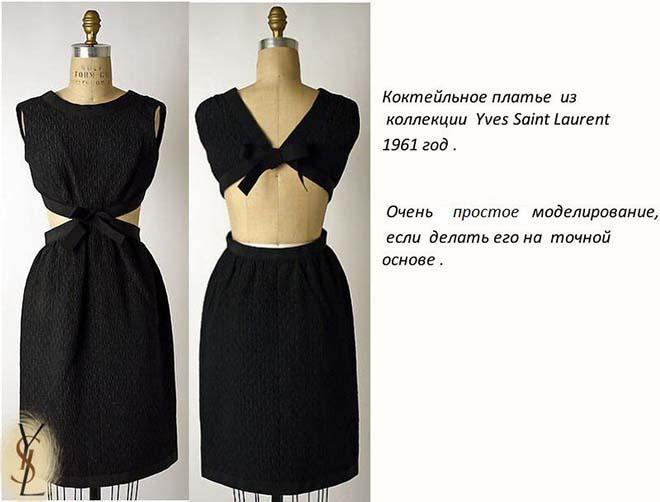 Коктельное Платье из коллекции Yves Saint Laurent 1961 гол